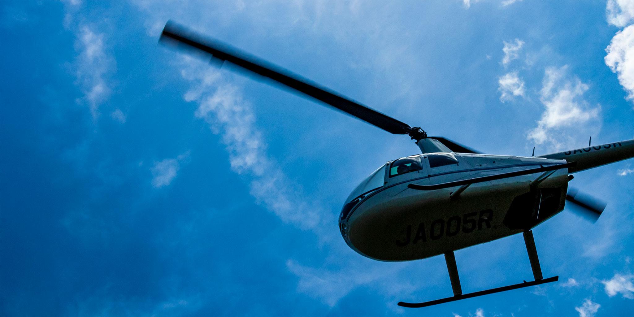 ヘリコプターを下から見た光景