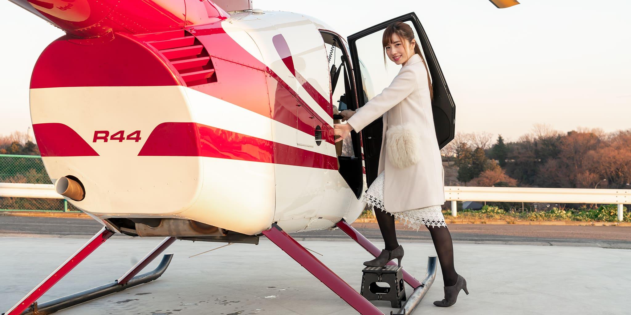 ヘリコプターに搭乗